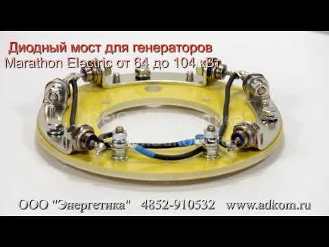 Диодный мост для генераторов 362CSL1604, 363CSL1607 Marathon Electric - видео