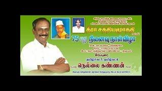 Nellai Kannan Speech on Deerar Sathiya Moorthy - 7/8