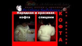 Детская кофточка спицами. Children's blouse with knitting needles for a girl 2,5-3 years.