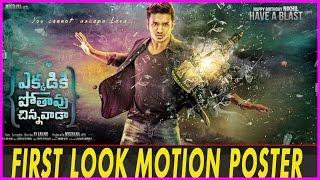 Nikhil New Movie Ekkadiki Pothavu Chinnavada  First Look Motion Poster II Nikhil