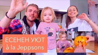 Есенен уют а̀ la Jeppsons (+рецепта за домашно Pumpkin Spice Latte)