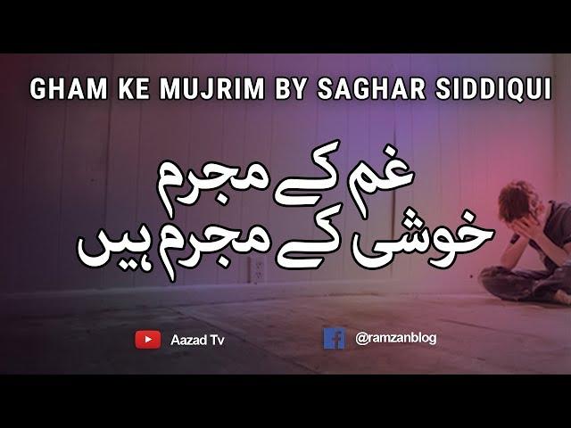 Gham Ke Mujrim by Saghar Siddiqui
