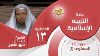 حقوق الزوج على زوجته 1 - المحاضرة 13 - التربية الإسلامية - المستوى الأول 2- الشيخ/سعد بن عتيق العتيق