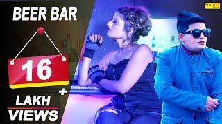 Beer Bar | Raju Punjabi | Himanshi Goswami | Haryanvi Dj Song | Latest Haryanvi Songs Haryanavi 2018