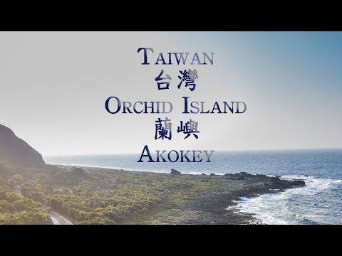【Drone 4K】Taiwan Travel/ 台灣/ Orchid Island/ Lanyu/ 蘭嶼 - Akokey (雅美語 / 達悟語)