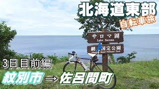 北海道東部一周750km【自転車旅】3日目前編【紋別市→佐呂間町】