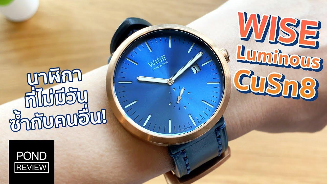 นาฬิกา Bronze ที่ราคาดีที่สุด Wise Luminous CuSn8 - Pond Review
