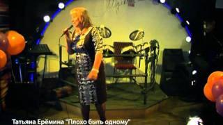 """Татьяна Ерёмина """"Плохо быть одному"""""""