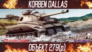 Korben Dallas-4 МЕСТО-ОБЪЕКТ 279(Р)-ГАЙДЫ ПО ТЯЖЕЛЫМ ТАНКАМ