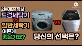 드럼 대 일반세탁기 어떤게 좋은가요? 당신의 선택은?