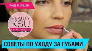 Как ухаживать за губами #beautyksu(Советы по уходу за губами от #beautyksu 1. Чтобы губы были нежными и не сухие, массируйте их с помощью зубной щетк..., 2015-03-31T03:30:01.000Z)