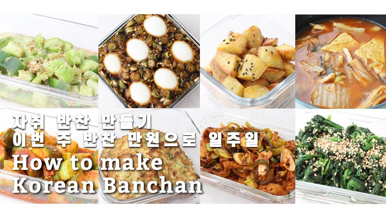 8 Korean side dishes Banchan  | SOULFOOD
