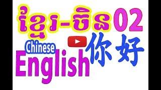 Learn Chinese-English-speak Khmer | Dictionary Chinese khmer | រៀននិយាយភាសាចិន-អង់គ្លេស-ខ្មែរ 02