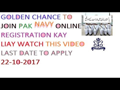 HOW TO JOIN PAK NAVY AS A SAILOR