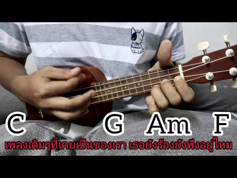 สอนเล่นอูคูเลเล่ เพลง นอกจากชื่อฉัน  ActArt โดยใช้คอร์ดพื้นฐาน4คอร์ดง่ายๆ