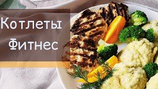 Куриные котлеты с творогом Фитнес рецепты
