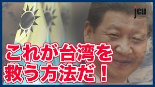 これが台湾を救う方法だ!