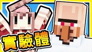 Minecraft 拯救監禁の夥伴 !! 我不要變成【冷凍實驗體】呀 !! | 逃離高科技實驗室 !!