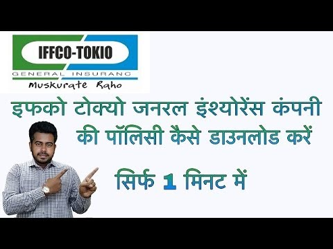 How To Download IFFCO Tokio General Insurance Policy Copy Online
