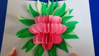 3Д открытка с цветком своими руками. Мастерим праздничные поделки из бумаги