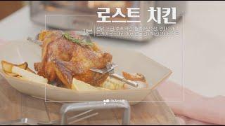 에어프라이어로 오븐구이 로스트치킨 굽기(feat.키친아…