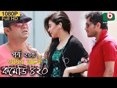 হাসির নতুন নাটক - কমেডি ৪২০   Bangla New Natok Comedy 420 EP 295   AKM Hasan & Ahona - Serial Drama