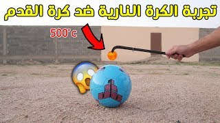 Experiment fireball vs football ⚽️⛔️ | result is unexpected !!🔥😱
