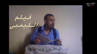 فيلم اللمبى فى الامتحان comedy mohamed saad lampy
