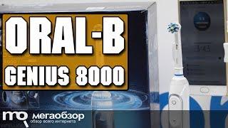 Oral-B Genius 8000 огляд зубної щітки