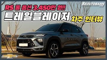 쉐보레 트레일블레이저 RS 풀옵션 차주의 리얼 후기 [차주인터뷰]