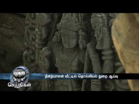 Central Officials of archaeology department inspect smuggler Dheenadhayalan house