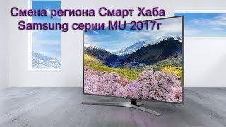 Зміна регіону Смарт Хаба Samsung серії MU 2017р