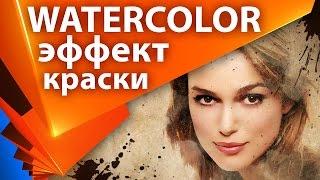 Эффект появления фотографии через краску акварельную в After Effects - AEplug 117(Сейчас мы разберем, как сделать достаточно популярный эффект появления на бумаге слоя с изображением или..., 2016-01-24T11:22:56.000Z)