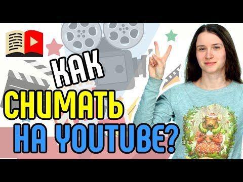 Главные правила съёмки видео на YouTube