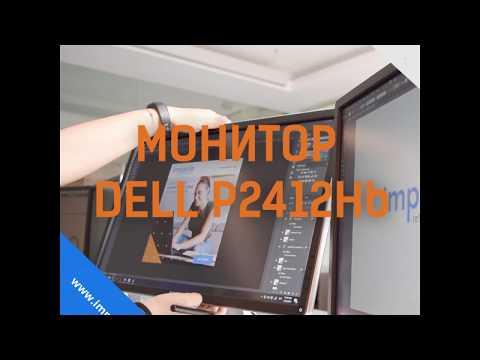 Топ предложение - монитор DELL P2412Hb