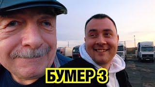 БУМЕР 3. Фильм, о том как банда едет в Беларусь грабить казино!