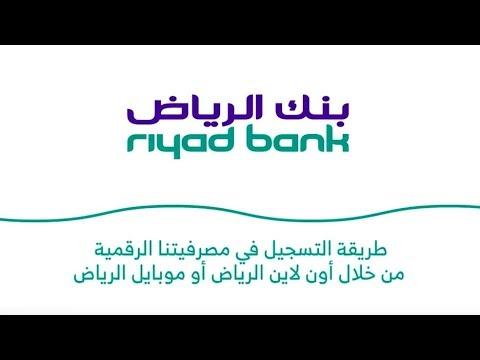 Riyad Bank Online Services - Riyad Token