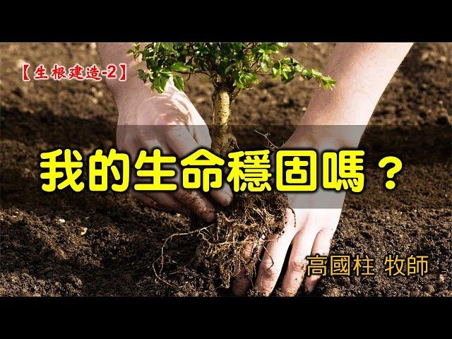 2021/09/26高雄基督之家主日信息-生根建造(二)我的生命穩固嗎?