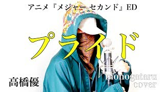 【フル歌詞】 プライド (アニメ『メジャー セカンド』ED) - 高橋優 (cover)