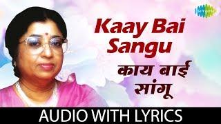 Kaay bai sangu with lyrics |  काय बाई सांगू | Usha Mangeshkar