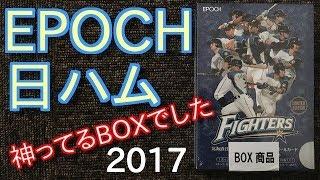 【エポック日ハム】1箱で12000円する超高級野球カードBOX!またもやあの選手が...! [3104] 所々60fps thumbnail