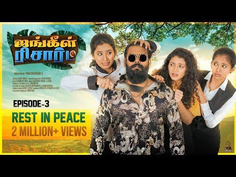 Eruma Saani   Jungle Resort   Web Series   EP-3 Rest in Peace   4K - With Subtitles