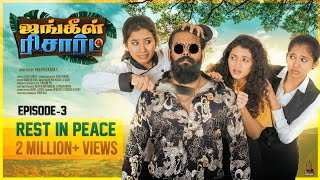 Eruma Saani | Jungle Resort | Web Series | EP-3 Rest in Peace | 4K – With Subtitles