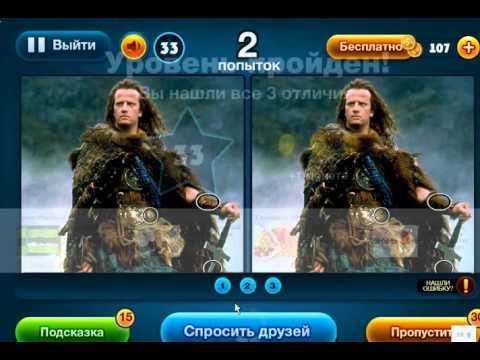 ОТВЕТЫ игра НАЙДИ ОТЛИЧИЯ 31, 32, 33, 34, 35 уровень ...