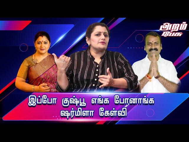 இப்போ குஷ்பூ எங்க போனாங்க - ஷர்மிளா | Dr.Sharmila Interview | Aram Pesu | Velicham  Tv