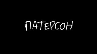 Патерсон - трейлер