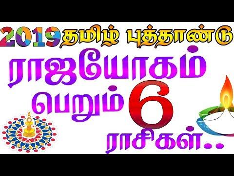 2019 தமிழ் புத்தாண்டு பெயர்ச்சி - ராஜயோகம் பெறும் ராசிகள்...!!! Tamil Puthandu - Rajayoga Palangal.
