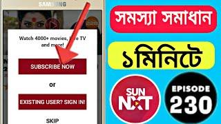 sun nxt app Bangla review। sun next app। technical pronob screenshot 1