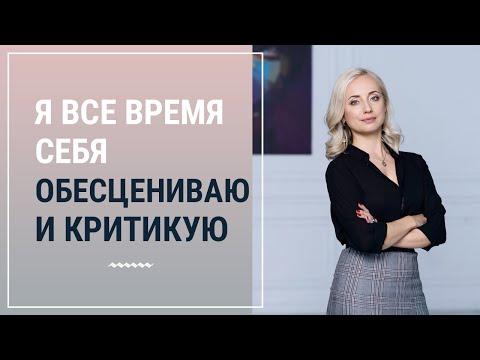 Я все время себя обесцениваю и критикую ┃Психолог Маргарита Кисина