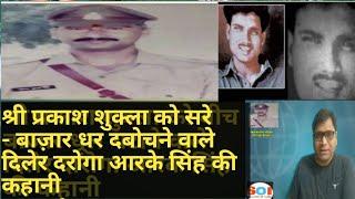Story of daredevil Sub- Inspector who knocked Shri Prakash Shukla #ShriPrakashShukla